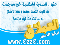 صور أحمد ومحمود وجنان وليان عرفات القصاص 425732013