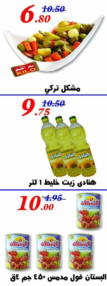 عروض هايبر المدينه من 25-8-2016 حتى 7-9-2016 عروض هايبر المدينة