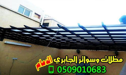 تصميم أنواع المظلات والسواتر الحديدية, 0509010683