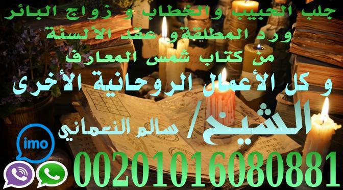 بالدعاء00201016080881 267429668.jpg