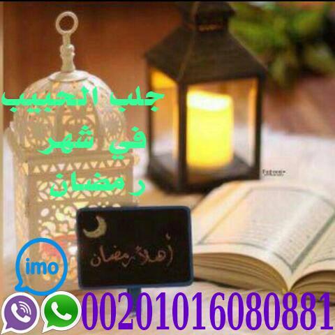 الشيخ الروحاني لجلب الحبيب للزواج00201016080881