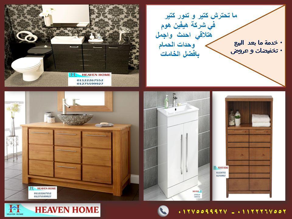 شركة دواليب حمام / عروض كتيرة      01122267552 914603417