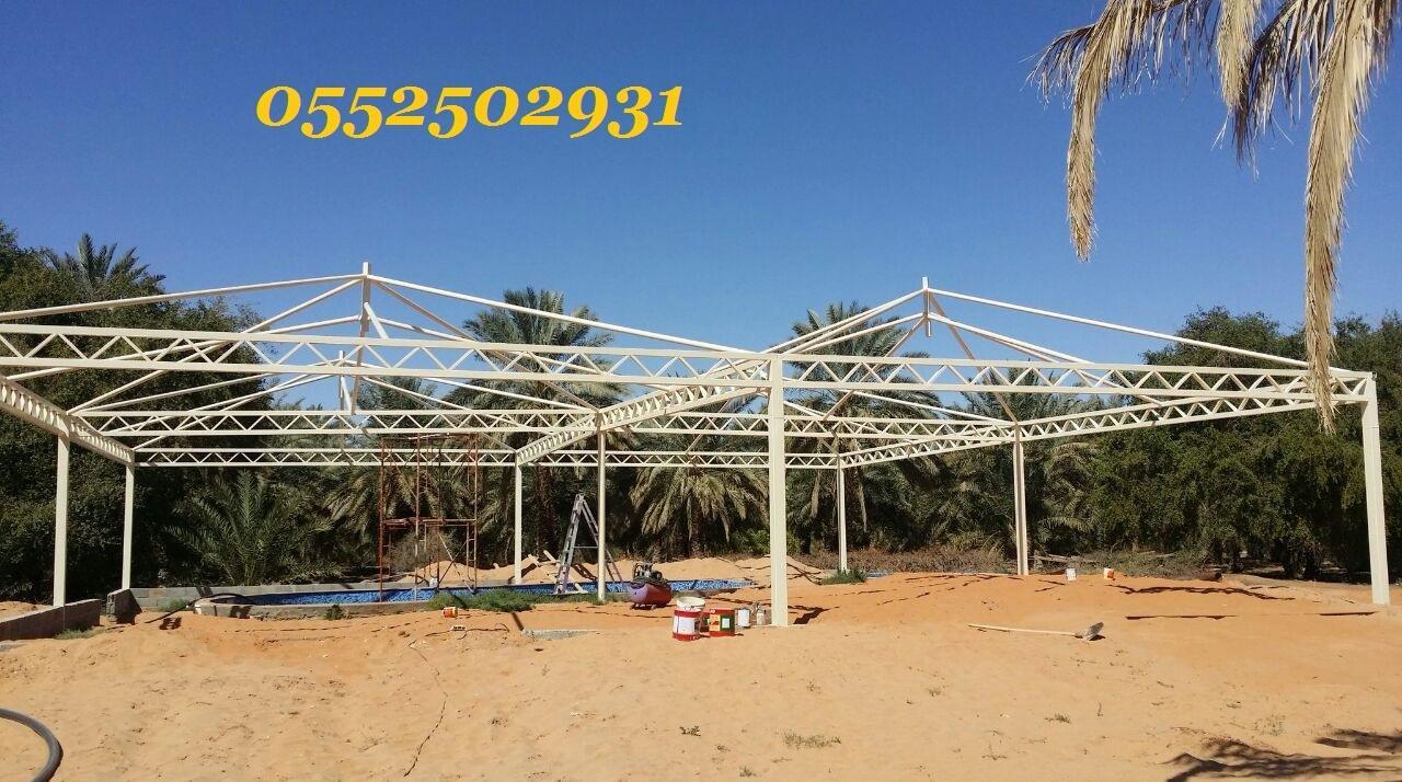 اشكال مظلات الحدائق 0552502931
