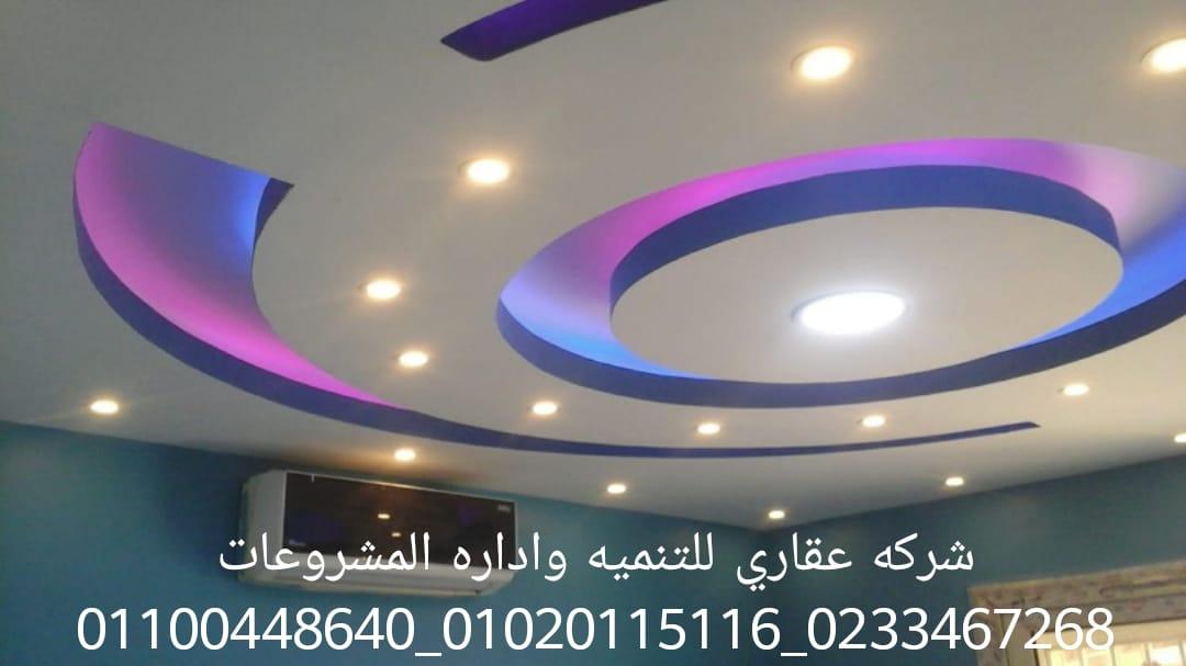 شركة تشطيب - اسماء شركات تشطيبات عقاري 01020115116 432038257
