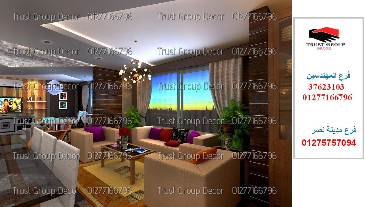 شركة تشطيب شقق / باقات مميزة + عقد + ضمان  01275757094 318656443