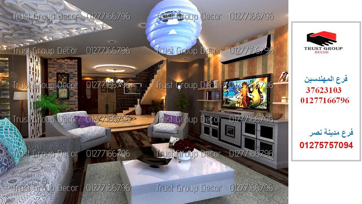 شركة تشطيب شقق / باقات مميزة + عقد + ضمان  01275757094 552735767