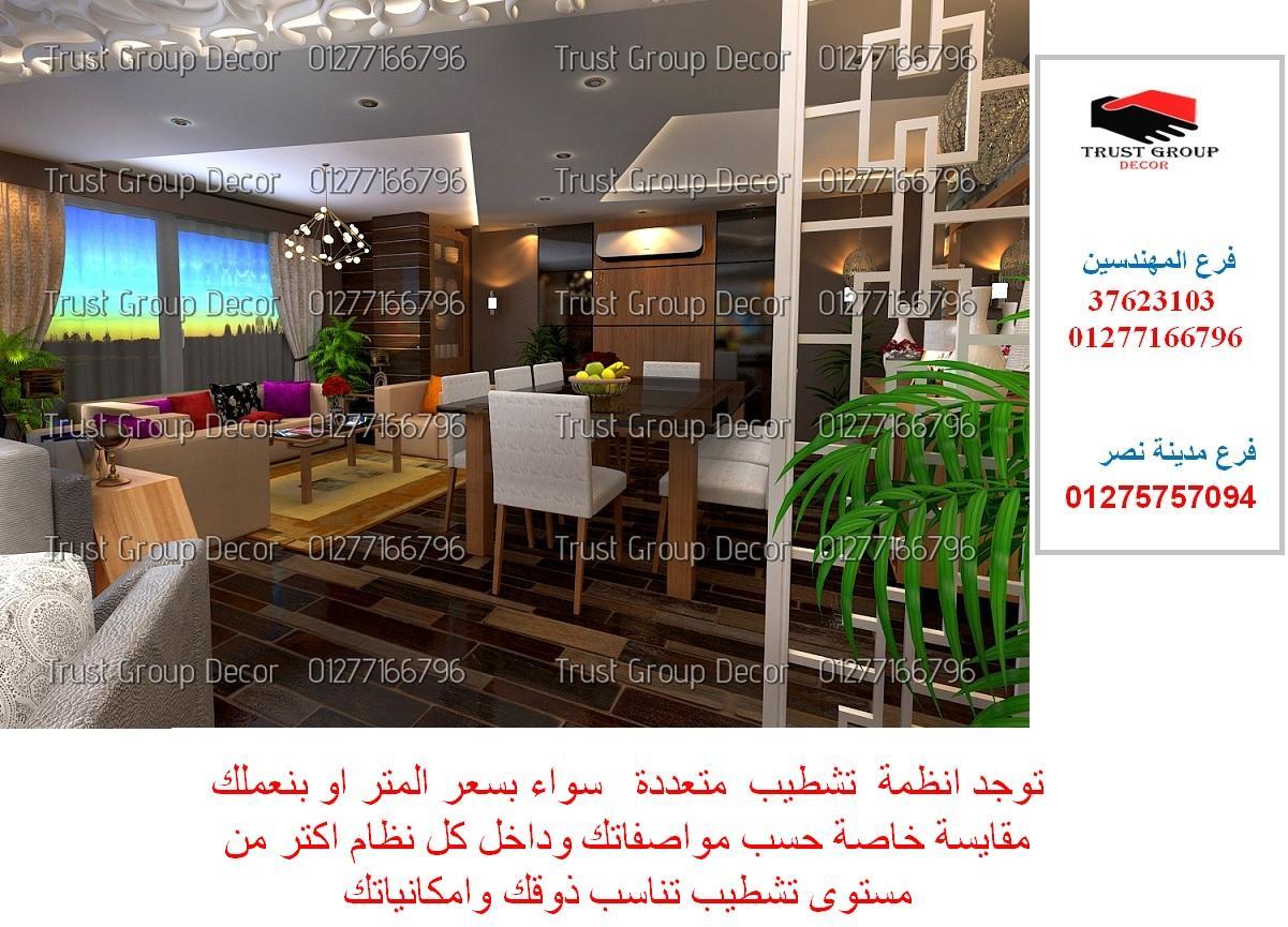 شركة تشطيب شقق / باقات مميزة + عقد + ضمان  01275757094 633854431