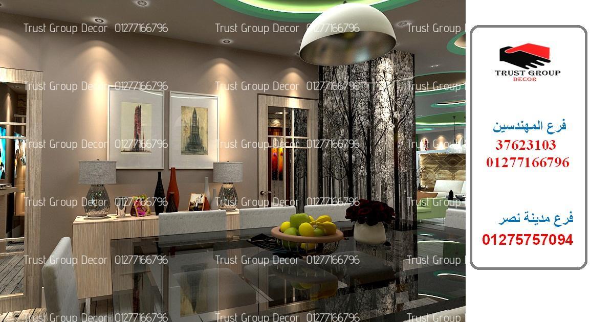 شركة تشطيب شقق / باقات مميزة + عقد + ضمان  01275757094 659461204