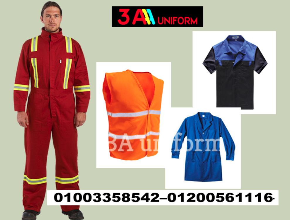 بدلة عمال – ملابس شركات البترول- شركة 3a لليونيفورم(01003358542)