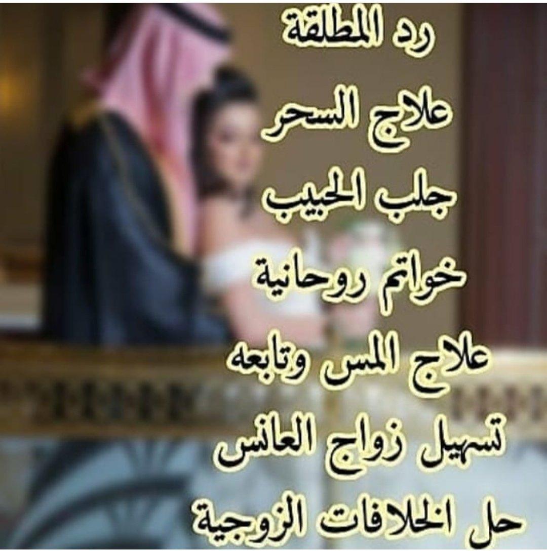 الزوجة العنيدة لزوجها بطاعة00212694331723