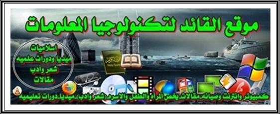 موقع القائد يرحب بكم=