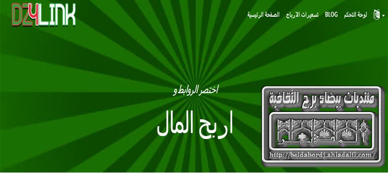 موقع جزائري لربح المال من الأنترنيت 257576531