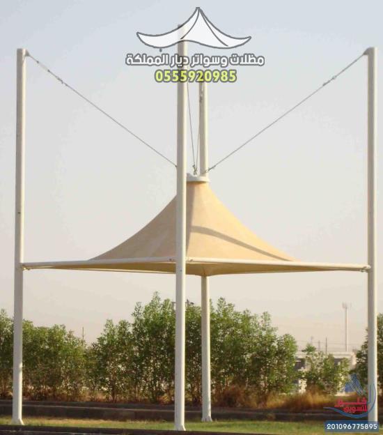 مؤسسة المملكة للمظلات السواتر بالرياض