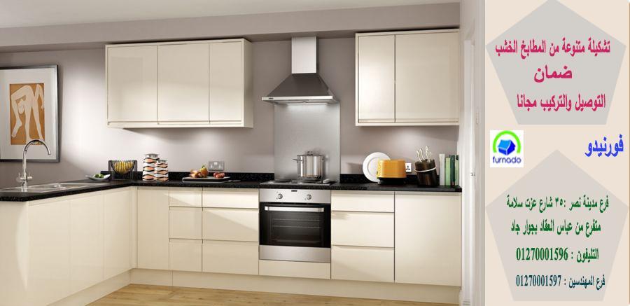 مطابخ بولى لاك/اشترى مطبخك مكان 340939922.jpg