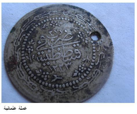 العملات - العملات العثمانية 299551820