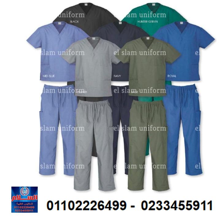 (بالطو طبيب_ السلام للملابس الطبية 01102226499) 236340890