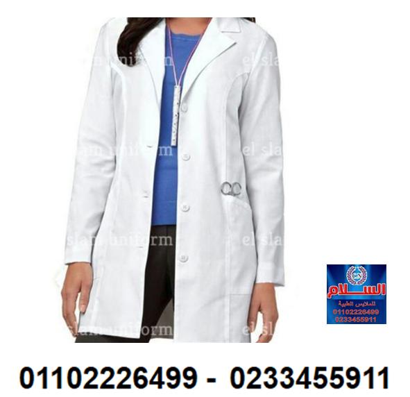 (بالطو طبيب_ السلام للملابس الطبية 01102226499) 410248606