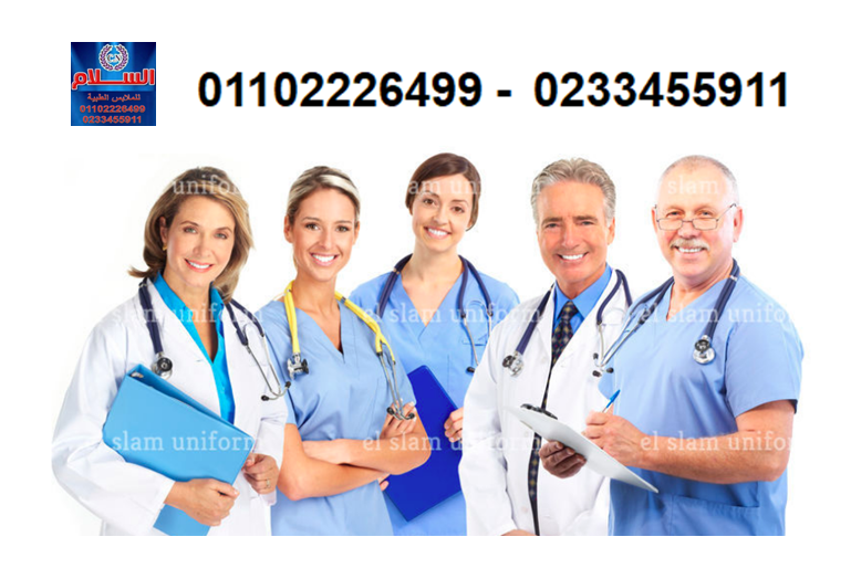 (بالطو طبيب_ السلام للملابس الطبية 01102226499) 717808067