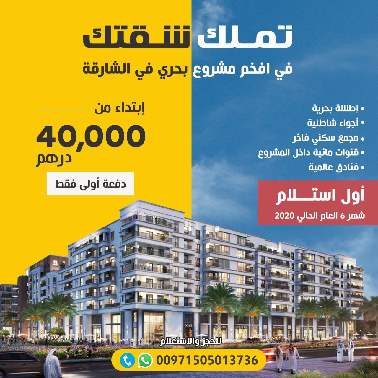 مشروع جزيرة مريم 462336712