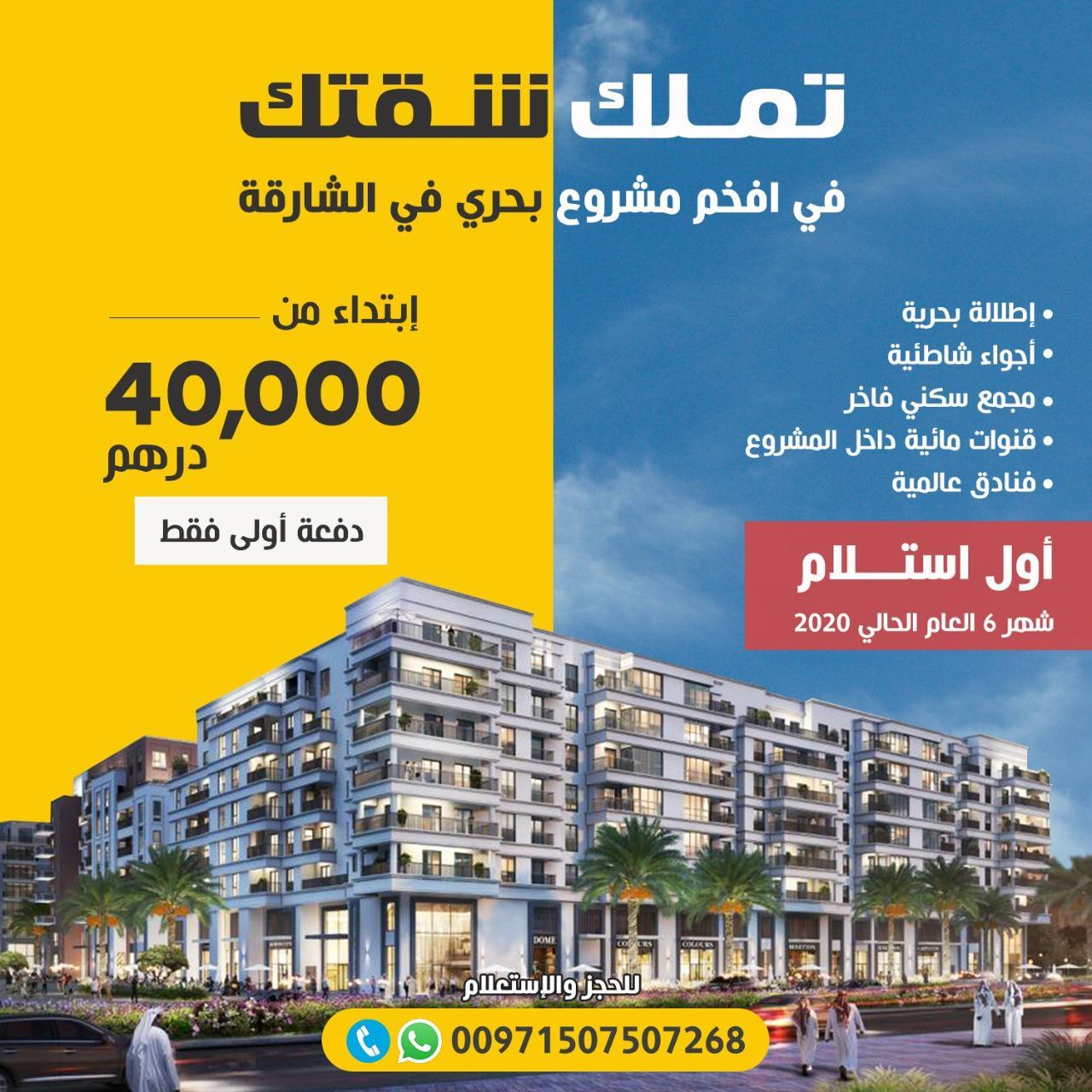 مشروع جزيرة مريم - مارينا الشارقة 823571763