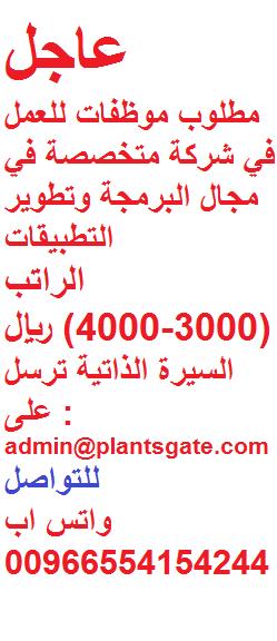 مطلوب موظفات للعمل بالبرمجة والتطبيقات 515019327