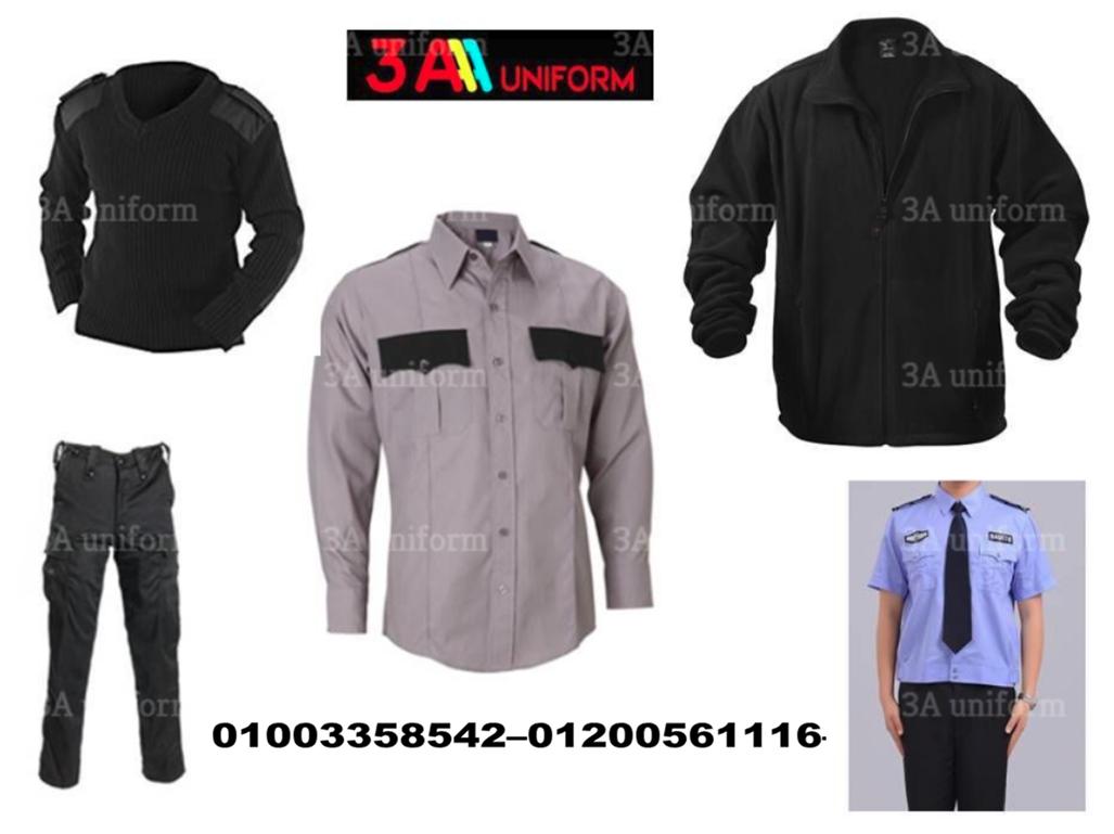 شركة تصنيع يونيفورم امن ( 01003358542 ) شركة 3A لليونيفورم   831242582