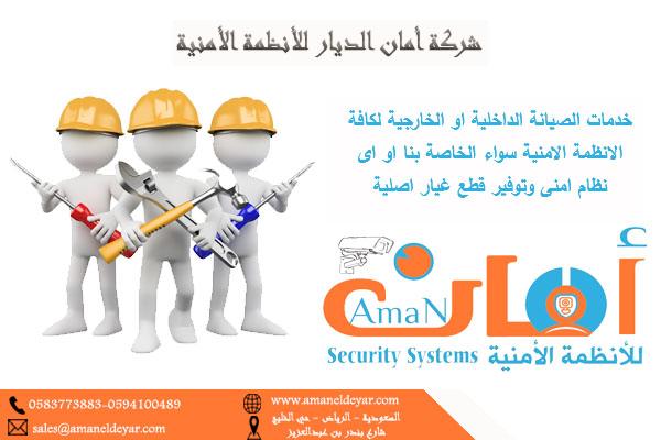 صيانة كاميرات المراقبة و الأجهزة الأمنية 477696017