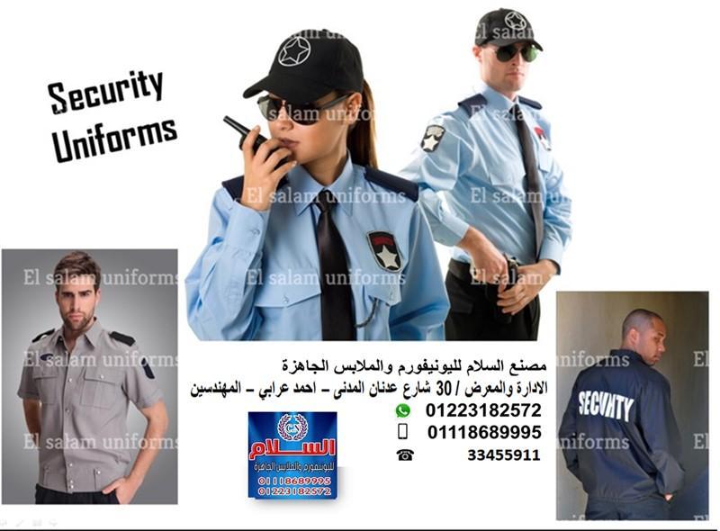 يونيفورم افراد امن ( شركة السلام لليونيفورم  01223182572 ) 576915765