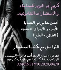 محامي متخصص في قضايا الخلع(كريم ابو اليزيد)01202030470   201227399