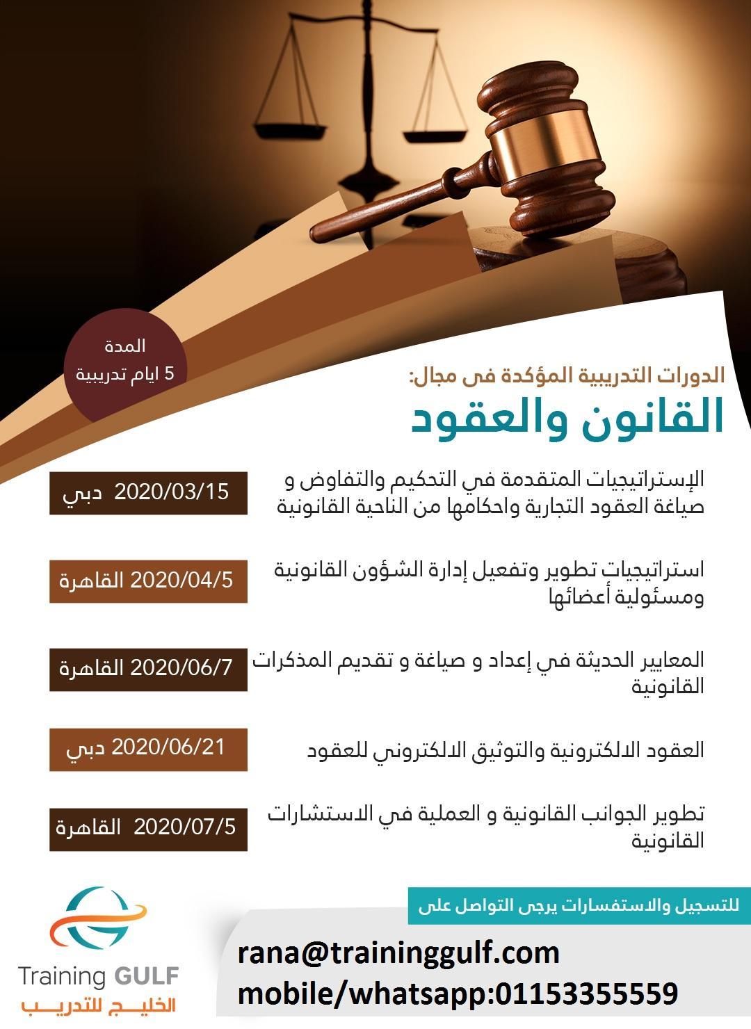 الدورات المؤكده مجال القانون العقود2020