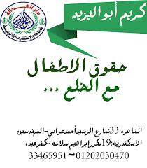 محامي متخصص في قضايا الخلع(كريم ابو اليزيد)01202030470   256313030