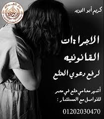 محامي متخصص في قضايا الخلع(كريم ابو اليزيد)01202030470   393670438