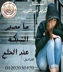 محامي متخصص في قضايا الخلع(كريم ابو اليزيد)01202030470   549630640