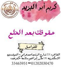محامي متخصص في قضايا الخلع(كريم ابو اليزيد)01202030470   955076760