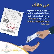 السعودية مبالغ السياح 510545961.jpg