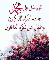 نسجل دخولنا بالذكر و الصلاة على النبي الطاهر 412185951