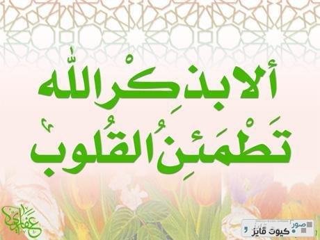 نسجل دخولنا بالذكر و الصلاة على النبي الطاهر 950135383