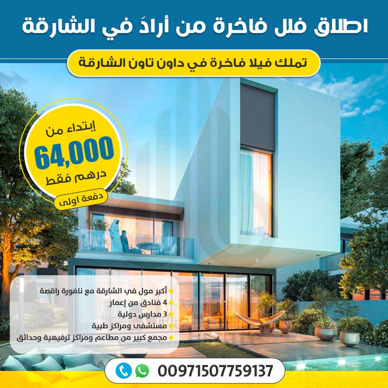 فلل للبيع في الشارقة 373659693