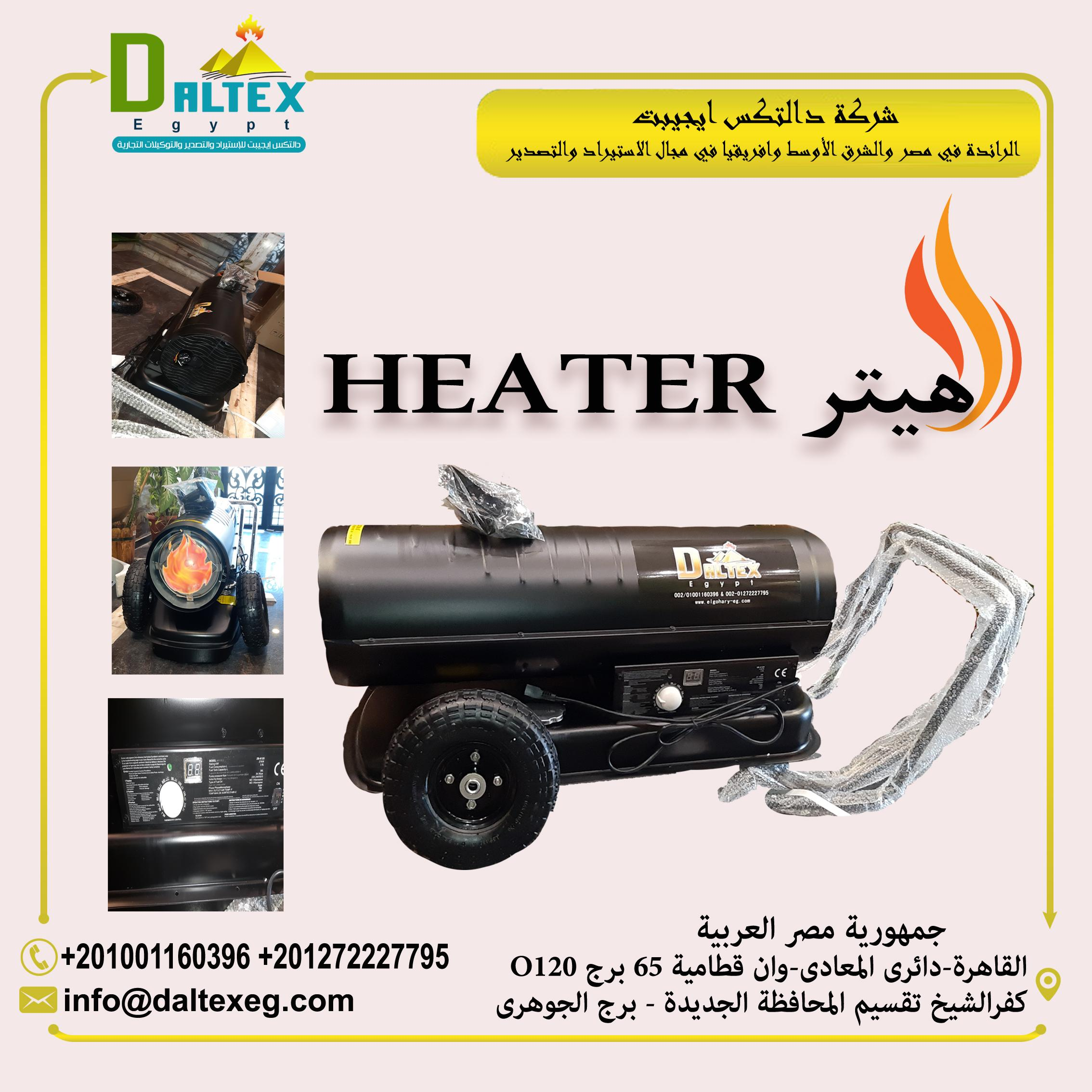 Heater لتدفئه مزارع الدواجن والارانب وغيرها