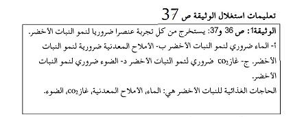 حل تعليمات صفحة 37 علوم طبيعية للسنة الأولى متوسط الجيل الثاني