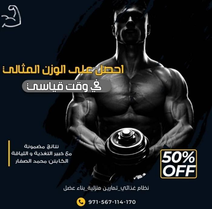 خصم 50% نظام صحي دقيق 702616883