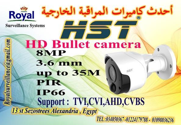 كاميرات مراقبة خارجية8 MP  من HST 313923820