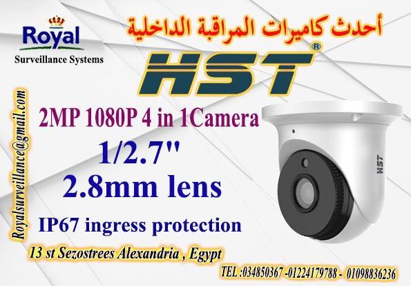 أحدث كاميرات مراقبة داخلية بالاسكندرية   561535127
