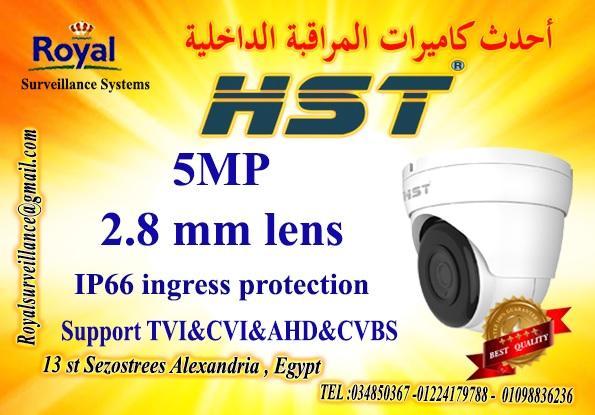 كاميرات مراقبة داخلية  Hst 5mp رائعة الجودة