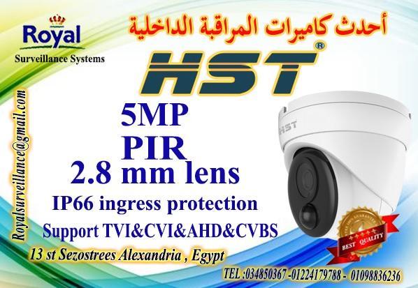 كاميرات مراقبة داخلية  HST 5MP PIR عالية الجودة 564395573