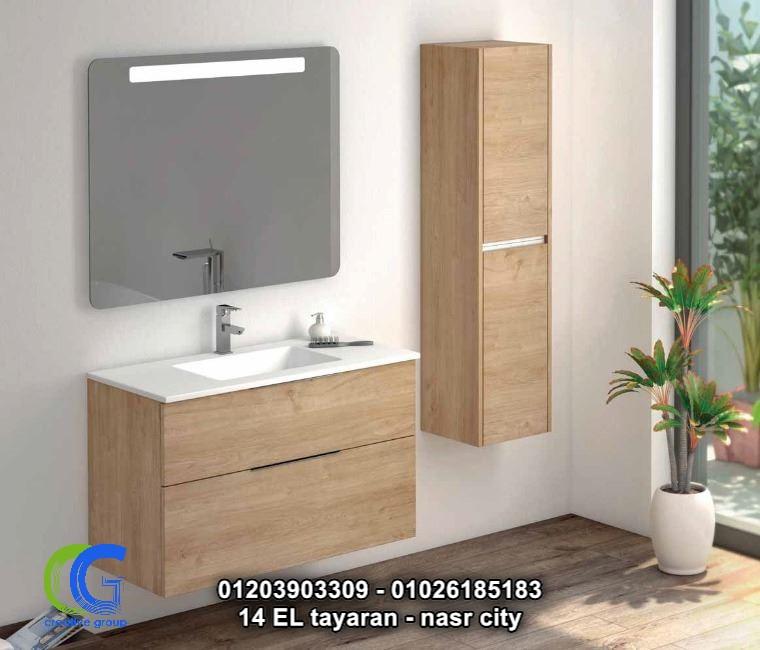 معرض وحدات حمام جلوسى ماكس– افضل سعر – كرياتف جروب – 01203903309 124803865
