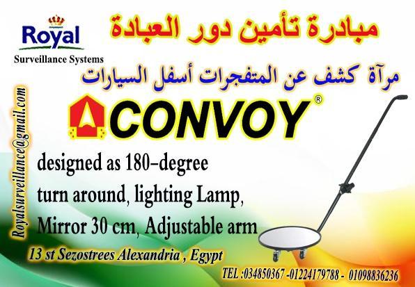 مرآة  الكشف عن المتفجرات ماركة CONVOY 944270463