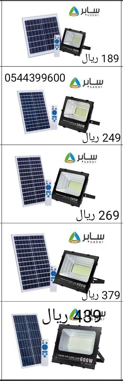 جهاز الراعي (منظومة طاقة شمسية 3 لمبات وشاحن)