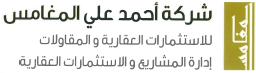 شركة أحمد المغامس للمقاولات