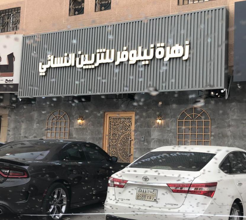 مشغل زهرة نيلوفر - غرب الرياض وادي لبن 156297702.png